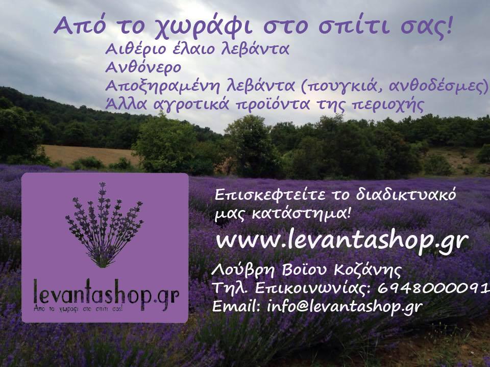 χωραφι λεβαντα levantashop.gr
